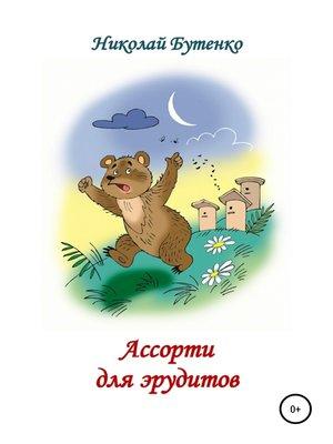 cover image of Ассорти для эрудитов