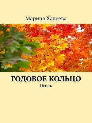 cover image of Годовое кольцо. Осень