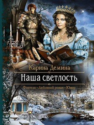 cover image of Наша Светлость