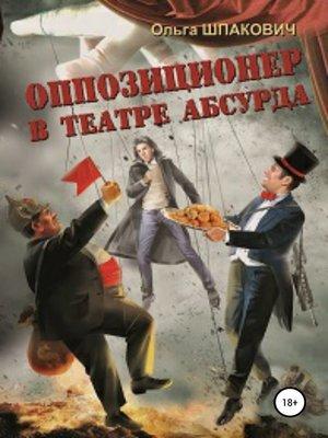 cover image of Оппозиционер в театре абсурда