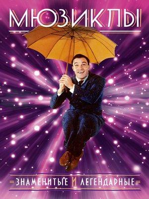 cover image of Мюзиклы. Знаменитые и легендарные
