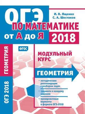 cover image of ОГЭ по математике от А до Я. Модульный курс. Геометрия