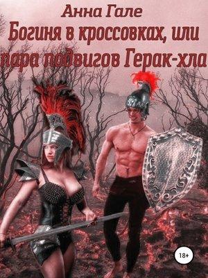 cover image of Богиня в кроссовках, или Пара подвигов Герак-хла