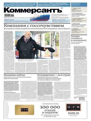 cover image of Коммерсантъ (понедельник-пятница) 75ч-2018