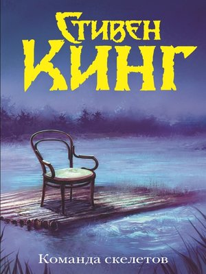 cover image of Команда скелетов (сборник)