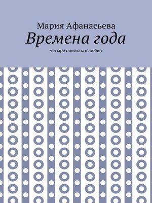 cover image of Временагода. Четыре новеллы олюбви