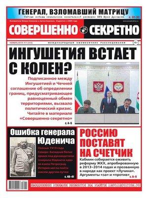 cover image of Совершенно Секретно 11-2018