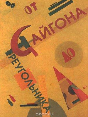 cover image of От Сайгона до Треугольника (сборник)