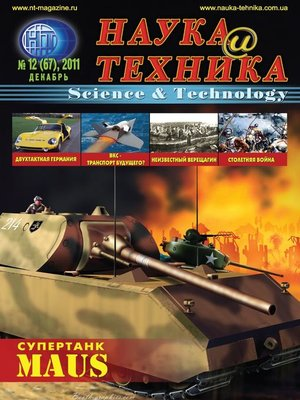cover image of Наука и техника №12/2011