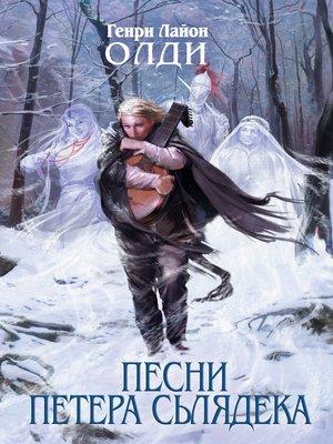 cover image of Песни Петера Сьлядека (сборник)
