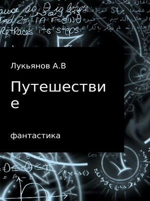 cover image of Путешествие