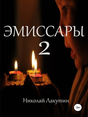 cover image of Эмиссары 2