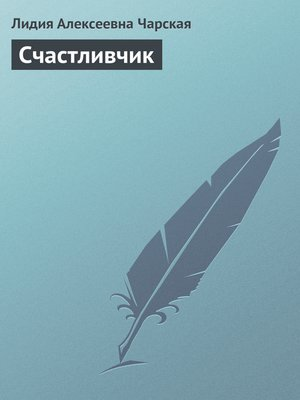 cover image of Счастливчик
