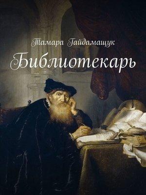 cover image of Библиотекарь