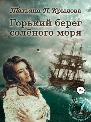 cover image of Горький берег солёного моря