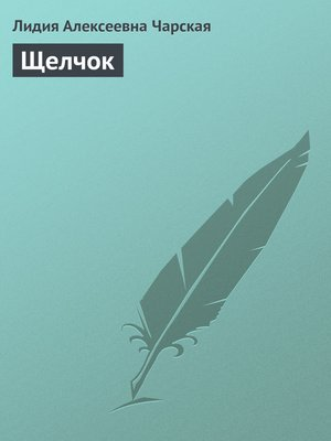 cover image of Щелчок