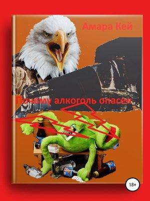 cover image of Почему алкоголь опасен