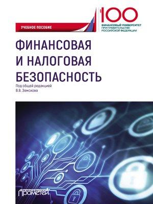 cover image of Финансовая и налоговая безопасность