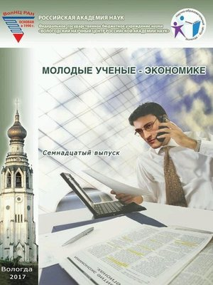 cover image of Молодые ученые – экономике. Выпуск 17.