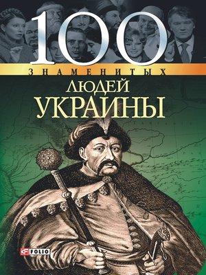 cover image of 100 знаменитых людей Украины
