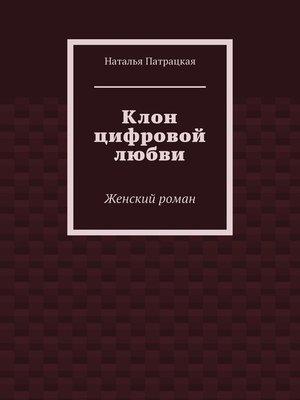 cover image of Клон цифровой любви. Женский роман