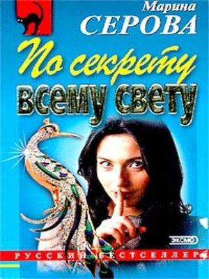 cover image of По секрету всему свету