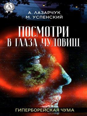 cover image of Посмотри в глаза чудовищ