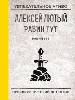 cover image of Рабин Гут