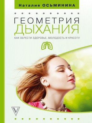 cover image of Геометрия дыхания. Как обрести здоровье, молодость и красоту