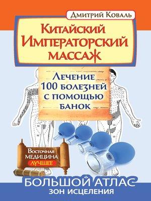 cover image of Китайский Императорский массаж. Лечение 100 болезней с помощью банок. Большой атлас зон исцеления