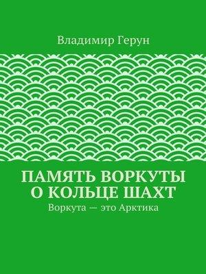 cover image of Память Воркуты окольце шахт. Воркута– это Арктика