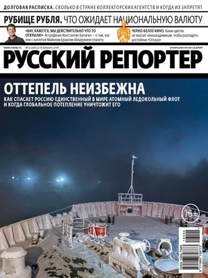 cover image of Русский Репортер №04/2016
