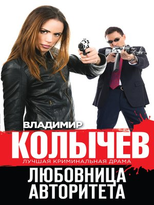 cover image of Любовница авторитета