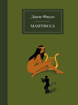 cover image of Мантисса