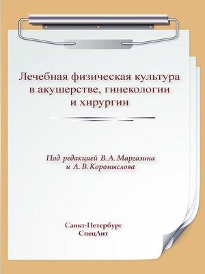 cover image of Лечебная физическая культура в акушерстве, гинекологии и хирургии