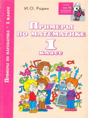 cover image of Примеры по математике. 1 класс