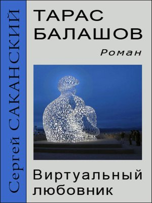 cover image of Тарас Балашов. Виртуальный любовник