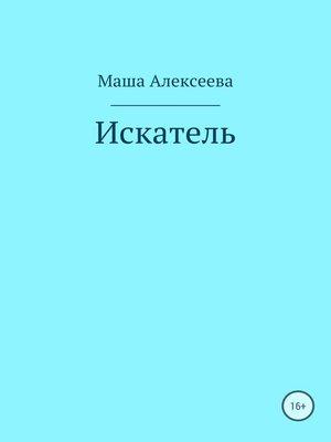 cover image of Искатель