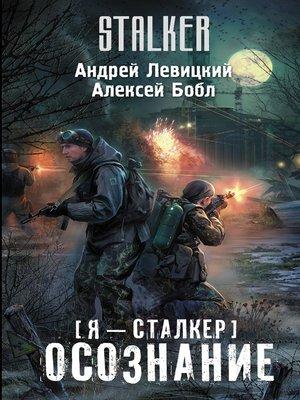 cover image of Осознание