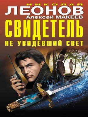 cover image of Свидетель, не увидевший свет (сборник)