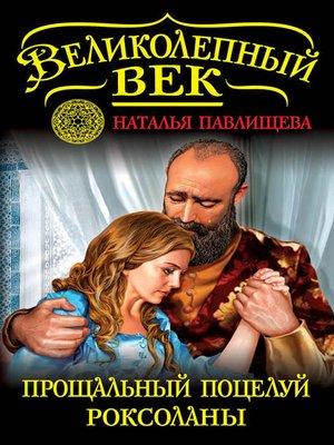 cover image of Прощальный поцелуй Роксоланы. «Не надо рая!»