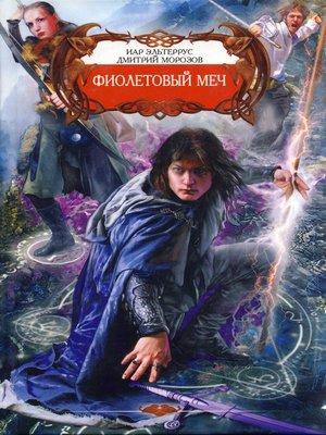 cover image of Фиолетовый меч