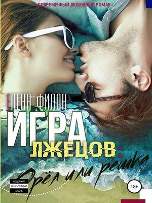 cover image of Игра лжецов