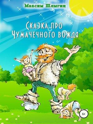 cover image of Сказка про Чумачечного вождя