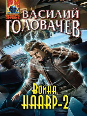 cover image of Война HAARP‑2