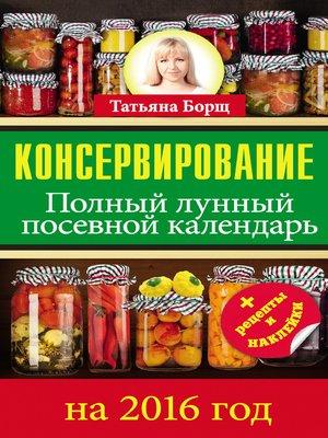 cover image of Консервирование. Полный лунный посевной календарь на 2016 год