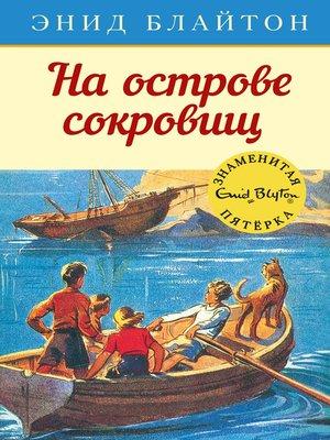 cover image of На острове сокровищ