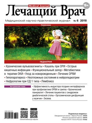 cover image of Журнал «Лечащий Врач» №06/2018