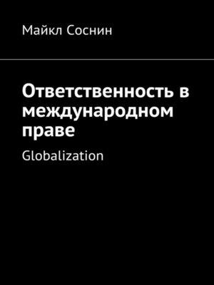 cover image of Ответственность в международном праве. Globalization