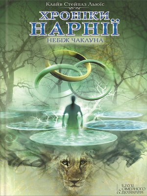 cover image of Небіж чаклуна